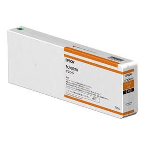 エプソン SureColor用 インクカートリッジ/700ml(オレンジ) SC9OR70 - 拡大画像