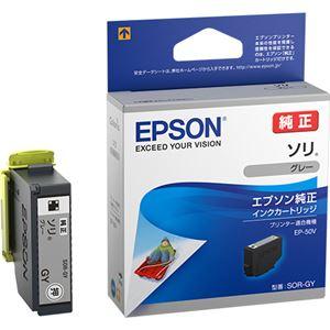 エプソン カラリオプリンター用 インクカートリッジ/ソリ(グレー) SOR-GY - 拡大画像