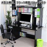 パソコンデスク 日本製 書棚付2点セット150cm幅 ハイタイプ ブラック鏡面 書斎デスク