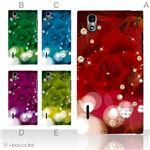 カラーD ハードケース L-02D PRADA phone 対応 カバー ジャケット 携帯ケース l02d_a02_151a_d