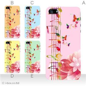 カラーE ハードケース iPhone5/iPhone5 ケース/アイフォン5/ハードケース/ハード/ 対応 カバー ジャケット 携帯ケース phone5_a03_555a_e - 拡大画像