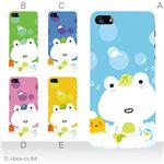 カラーE ハードケース iPhone5/iPhone5 ケース/アイフォン5/ハードケース/ハード/ 対応 カバー ジャケット 携帯ケース phone5_a20_563a_e