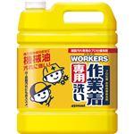 (お徳用 2セット) WORKERS 作業着液体洗剤 業務用 4500ml ×2セット