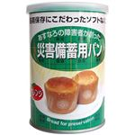 (まとめ買い)あすなろ 災害備蓄用 パンの缶詰 オレンジ 2個入×5セット