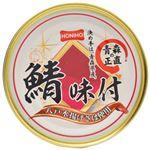 (まとめ買い)ホニホ 青森の正直 鯖味付 370g×6セット