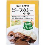 (お徳用 15セット) コスモ 直火焼 ビーフカレー 中辛 180g ×15セット