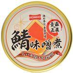 (まとめ買い)ホニホ 青森の正直 鯖味噌煮 370g×6セット