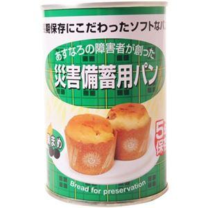 (まとめ買い)あすなろ 災害備蓄用 パンの缶詰 黒まめ 2個入×6セット - 拡大画像