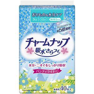 (まとめ買い)チャームナップ 吸水さらフィ 3cc 無香料 40枚 パンティライナー 17.5cm (軽い尿モレの方)×11セット - 拡大画像
