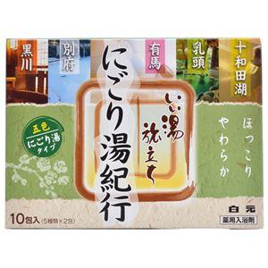 (まとめ買い)いい湯旅立ち にごり湯紀行 10包入(入浴剤)×8セット - 温泉グッズ専門店