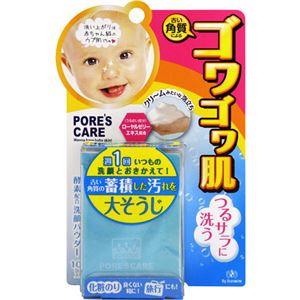 (まとめ買い)ポアトル 角栓クリアパウダー洗顔料 10包入×10セット - 拡大画像