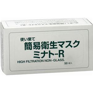 使い捨て 簡易衛生マスク ミナト-R 50枚入 - 拡大画像