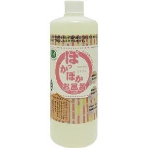 (まとめ買い)ぽっかぽっかお風呂 500ml×3セット - 温泉グッズ専門店