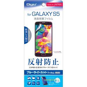 (まとめ買い)Digio2 GALAXY S5用 液晶保護フィルム 反射防止・ブルーライトカットフィルム/マットタイプ SMF-GS514FLGBC×4セット - 拡大画像