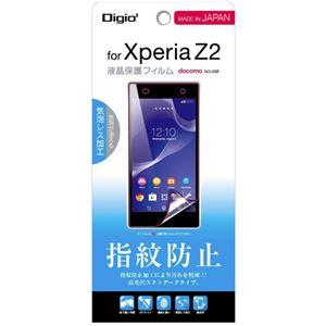 (まとめ買い)Digio2 Xperia Z2用 液晶保護フィルム 指紋防止タイプ SMF-XPZ2FLS×4セット - 拡大画像