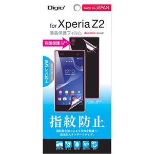 (まとめ買い)Digio2 Xperia Z2用 液晶保護フィルム 背面保護/指紋防止タイプ SMF-XPZ2FLSSET×4セット - 拡大画像