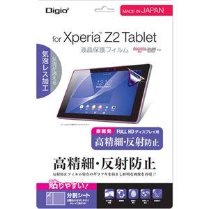 (まとめ買い)Digio2 Xperia Z2 Tablet用 液晶保護フィルム 高精細・反射防止タイプ TBF-XPZ14FLH×2セット - 拡大画像