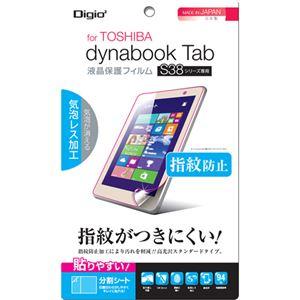 (まとめ買い)Digio2 dynabook Tab S38用 液晶保護フィルム 指紋防止タイプ TBF-S38FLS×2セット - 拡大画像