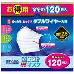 (まとめ買い)立体設計 ダブルワイヤーマスク 大人用サイズ お徳用 120枚入×4セット