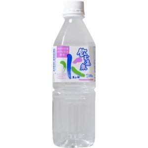 (まとめ買い)飲む温泉水 天水翔 500ml×26セット - 拡大画像
