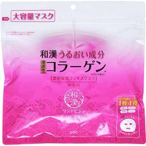 (まとめ買い)ワンデビジン濃密保潤フェイスマスク 45枚×3セット - 温泉グッズ専門店