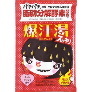 (まとめ買い)爆汗湯 ホットアロマの香り 60g×19セット - 温泉グッズ専門店
