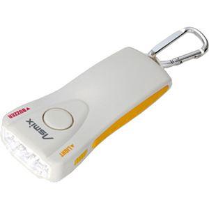 (まとめ買い)Asmix LEDライト付き防犯ブザー GE064 ホワイト×2セット - 拡大画像