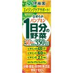 (まとめ買い)【ケース販売】1日分の野菜 なめらかパンプキン 200ml×24本×2セット