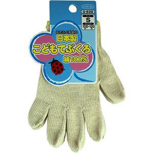 (まとめ買い)おたふく手袋の日本製こどもてぶくろ 綿100% Sサイズ G-639×10セット - 拡大画像