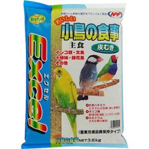 エクセル おいしい小鳥の食事 皮むき 3.6kg - 拡大画像