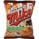 (まとめ買い)【ケース販売】【期間限定】フリトレー マイクポップコーン メープル&バター味 50g×12袋×10セット