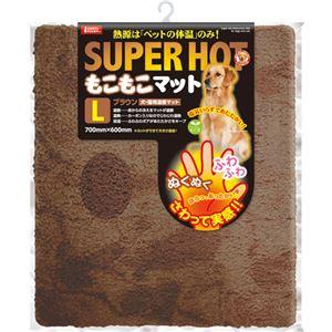 (まとめ買い)【数量限定】ゴンタクラブ スーパーホット もこもこマット L ブラウン DP-893×2セット - 拡大画像