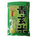 (お徳用 3セット) ぴちぴち 発芽青玄米 1050g ×3セット