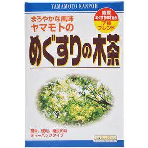 (お徳用 2セット) ヤマモトのめぐすりの木茶 8g ×24包 ×2セット - 拡大画像