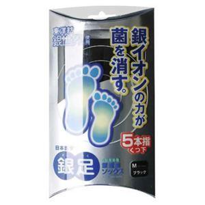 銀繊維5本指ソックス 銀足M - 拡大画像
