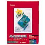 キヤノン Canon 高品位専用紙 HR-101SB4 B4 1033A021 1冊(50枚)