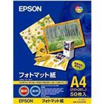 エプソン EPSON フォトマット紙 A4 KA450PM 1冊(50枚)