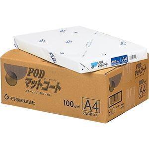 (まとめ) 王子製紙 PODマットコート100 A4 100g PODMA100-A4 1冊(250枚) 【×3セット】 - 拡大画像