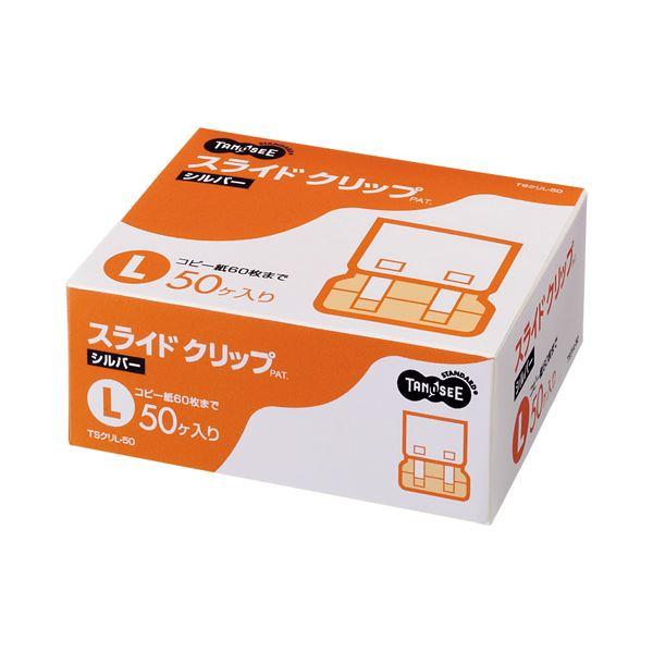 (まとめ) TANOSEE スライドクリップ L シルバー 1箱(50個) 【×2セット】