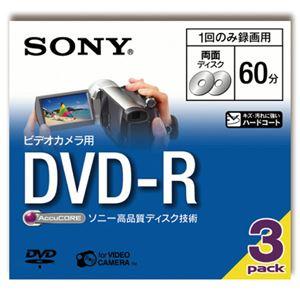 (まとめ) ソニー ビデオカメラ録画用8cmDVD-R 両面60分 等倍速 7mmケース 3DMR60A 1パック(3枚) 【×3セット】 - 拡大画像