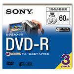 (まとめ) ソニー ビデオカメラ録画用8cmDVD-R 両面60分 等倍速 7mmケース 3DMR60A 1パック(3枚) 【×3セット】