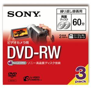 (まとめ) ソニー ビデオカメラ録画用8cmDVD-RW 両面60分 1-2倍速 7mmケース 3DMW60A 1パック(3枚) 【×2セット】 - 拡大画像