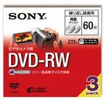 (まとめ) ソニー ビデオカメラ録画用8cmDVD-RW 両面60分 1-2倍速 7mmケース 3DMW60A 1パック(3枚) 【×2セット】