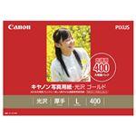 (まとめ) キヤノン Canon 写真用紙・光沢 ゴールド 印画紙タイプ GL-101L400 L判 2310B003 1箱(400枚) 【×2セット】