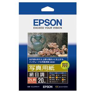 (まとめ) エプソン EPSON 写真用紙<絹目調> 2L判 K2L20MSHR 1冊(20枚) 【×5セット】