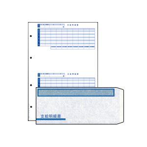 (まとめ) オービック 支給明細書パック(シール付) B4タテ 明細書300枚(封筒300枚付) KWP-1S 1セット 【×2セット】