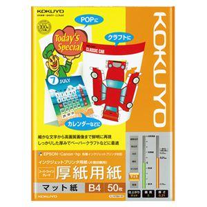 (まとめ) コクヨ インクジェットプリンター用紙 スーパーファイングレード 厚手用紙 B4 KJ-M15B4-50 1冊(50枚) 【×4セット】 - 拡大画像