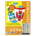 (まとめ) コクヨ インクジェットプリンター用紙 スーパーファイングレード 厚手用紙 B4 KJ-M15B4-50 1冊(50枚) 【×4セット】