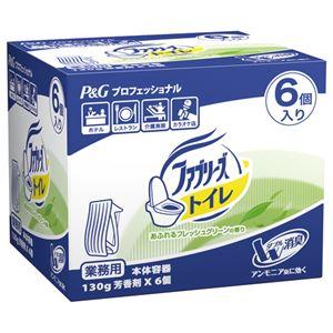 (まとめ) P&G トイレの置き型ファブリーズ あふれるフレッシュグリーン 本体 130g 1セット(6個) 【×2セット】 - 拡大画像