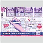 日本法令 給与B-1 タック式給料明細書・給料台帳 (ノーカーボン・3枚複写) B4規格外 キユウヨB-1 1冊(10組)